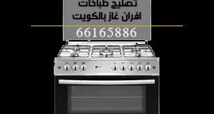 2c7698054c1f330 310x165 - تصليح طباخات - الكويت
