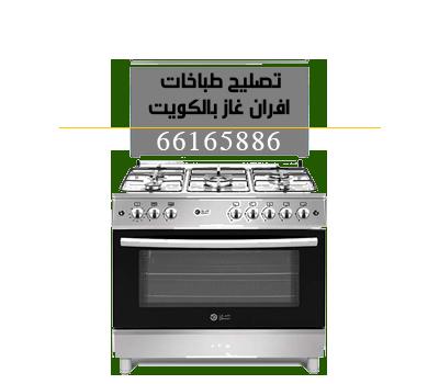 2c7698054c1f330 - تصليح طباخات - الكويت