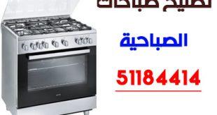 1 310x165 - تصليح طباخات الصباحية 51184414