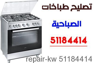 1 - تصليح طباخات الصباحية 51184414