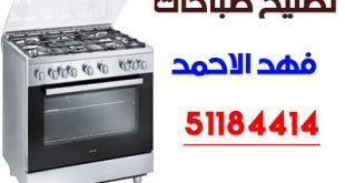 2 310x165 - تصليح طباخات فهد الاحمد 51184414