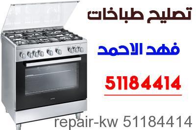 2 - تصليح طباخات فهد الاحمد 51184414