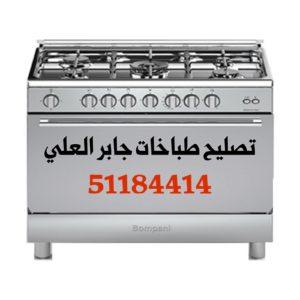 234b4de8 e33e 4564 9150 1852d399a892 300x300 - تصليح طباخات جابر العلي 51184414