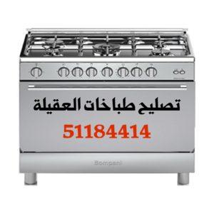 2cd71be7 a681 4687 8eaf b63c5b66d557 300x300 - تصليح طباخات العقيلة 51184414