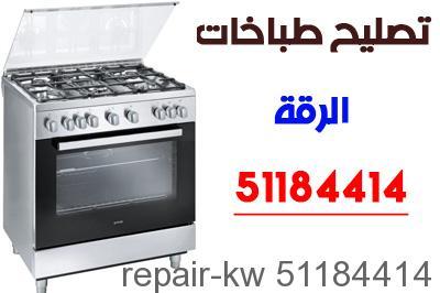 44 - تصليح طباخات الرقة 51184414