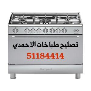 5a2e9c07 b8e8 42ba 9fd8 8cf0357a7937 300x300 - تصليح طباخات الاحمدي 51184414