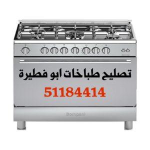 9060291f 3882 41bd a323 7565e0cd1620 300x300 - تصليح طباخات ابو فطيرة 51184414