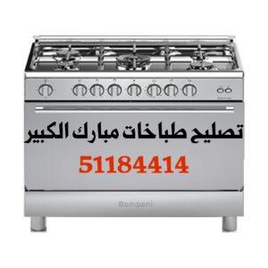 9467e298 84a0 4aac 9e7b 96970eb7036f 300x300 - تصليح طباخات مبارك الكبير 51184414