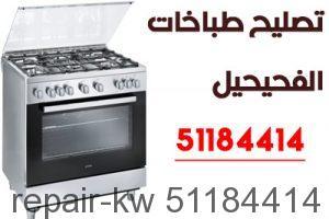 BusinessCard PB 300x200 - تصليح طباخات المنطقة العاشرة | 51184414