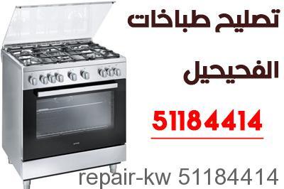 BusinessCard PB - تصليح طباخات المنطقة العاشرة | 51184414