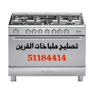 de64c69f 729f 409a b023 ca7b7b1b536a 300x300 - تصليح طباخات القرين 51184414