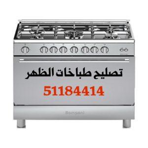 df492546 622e 4885 af26 45d154527ea5 300x300 - تصليح طباخات الظهر 51184414