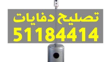 EM08npNXkAET9 e 390x220 - تصليح دفايات الكويت | 51184414